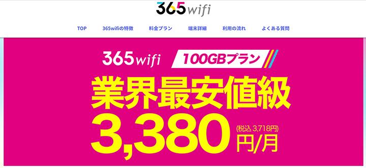 365wifi トップ画像