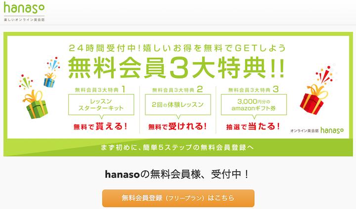 hanaso 体験