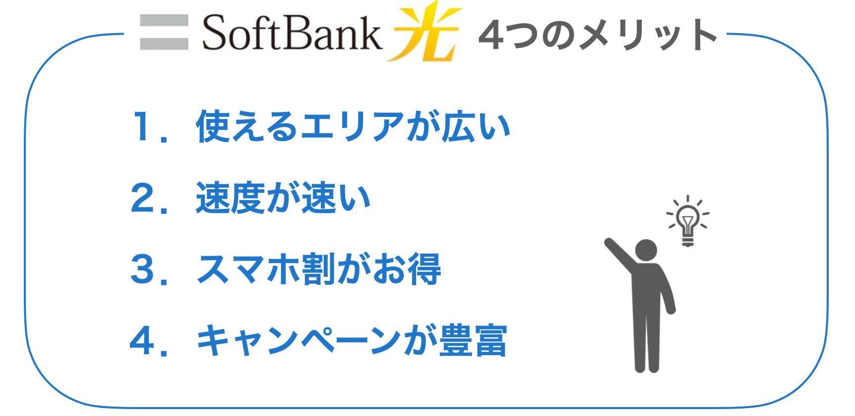 ソフトバンク光 メリット