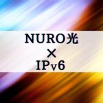 NURO光はIPv6が標準装備!速さの仕組みと最もお得な申し込み方法とは?