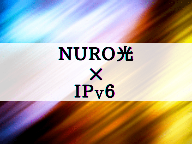 NURO光 IPv6