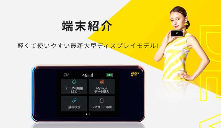 ZEUS WiFi 端末紹介