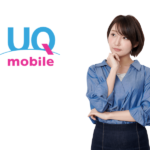 キャンペーンでUQモバイルを最大限お得に申し込む方法【5月版】