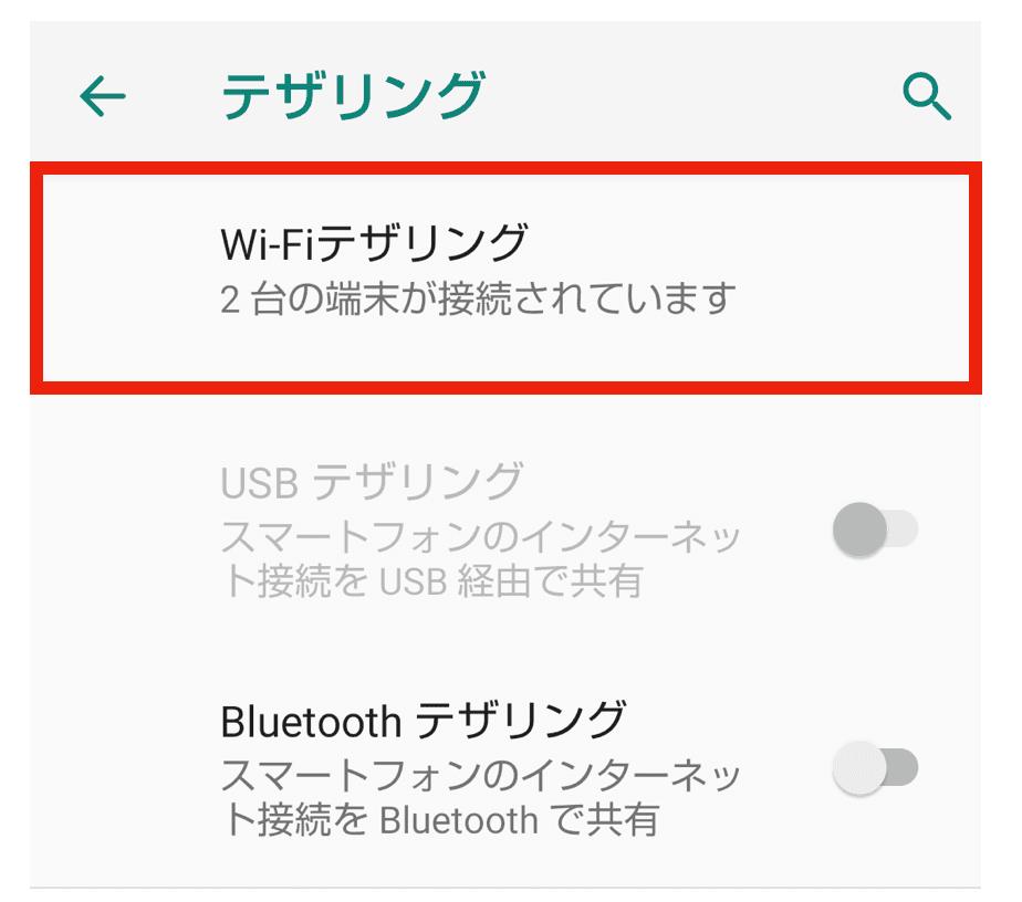 楽天モバイル テザリング 接続台数