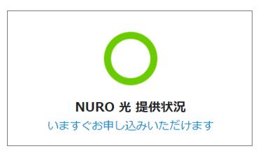 NURO光 提供状況