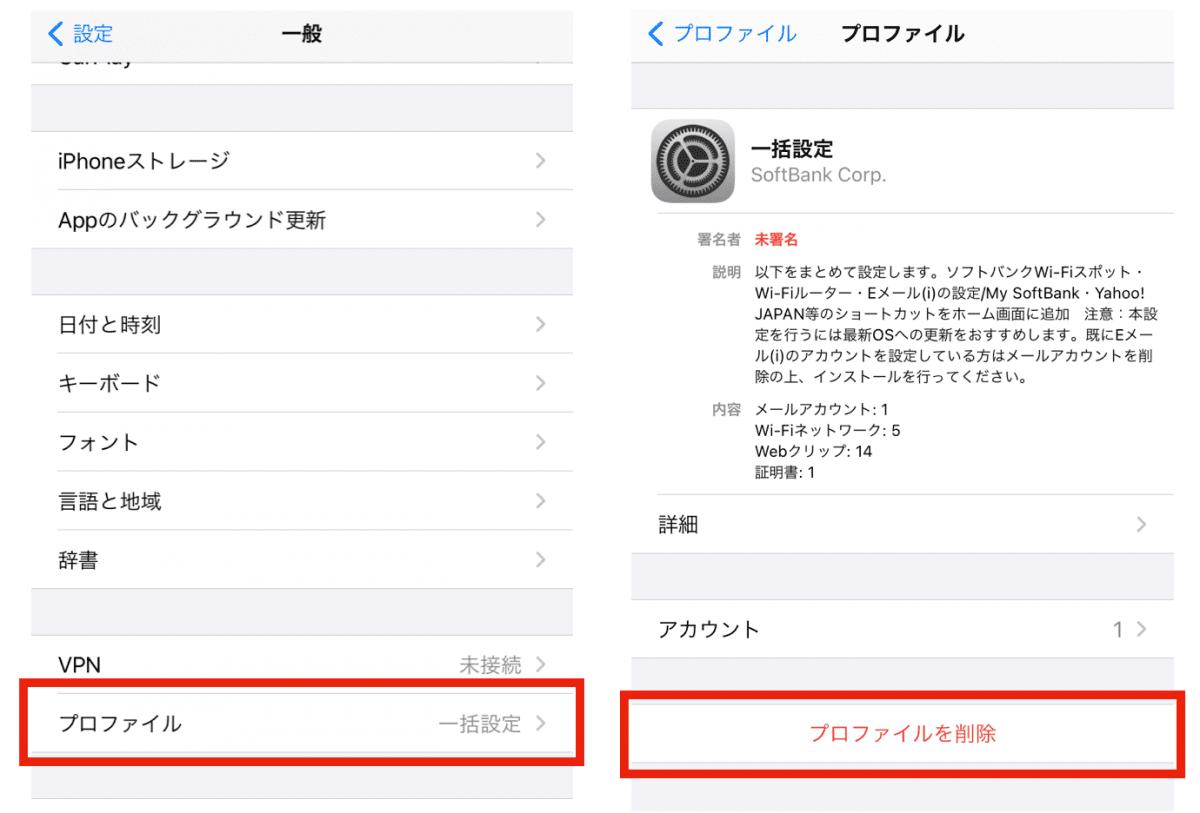 楽天モバイル APN設定方法1