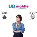 注意!UQモバイルを店舗で契約するデメリット3つを解説