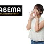 ABEMAプレミアムの評判は?料金や無料体験する方法など知るべき全知識|2021年版