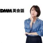 DMM英会話はどんな子供におすすめ?口コミ・効果など知っておきたい全知識