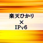 楽天ひかりでIPv6を使うには?ネットが速くなる仕組みと注意点を徹底解説!