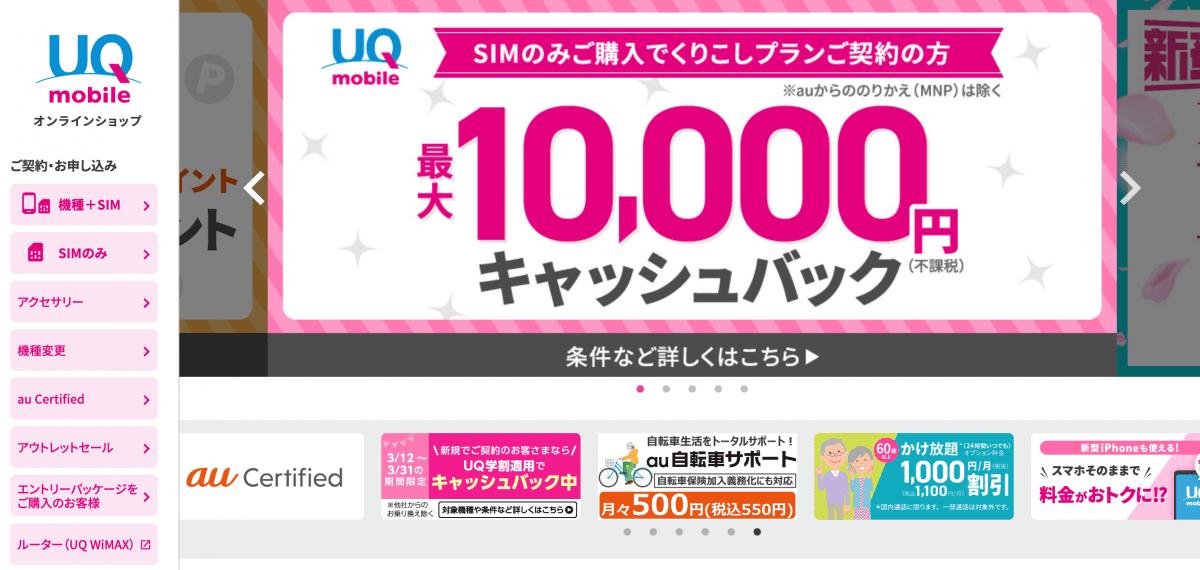 UQモバイル 店舗 公式サイト