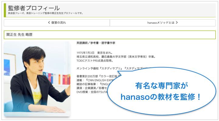 hanaso 教材