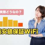 騙されるな!口コミ・評判でわかる最安値保証WiFiをおすすめしない理由4つ