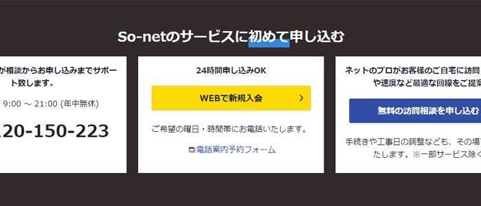 So-net光公式サイト
