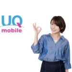 UQモバイルの機種変更は自分で簡単にできる!手順を画像多めで解説します