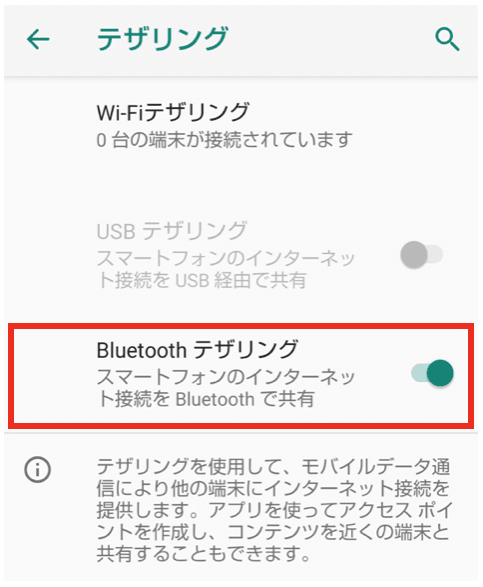 楽天モバイル Bluetoothテザリング2