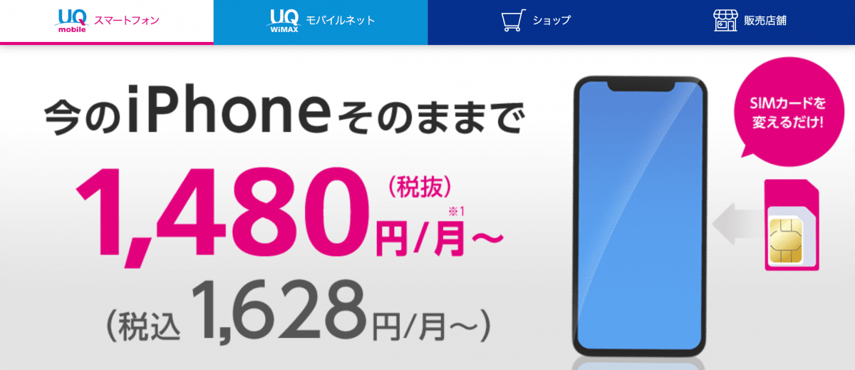 UQモバイル iPhone専用ページ
