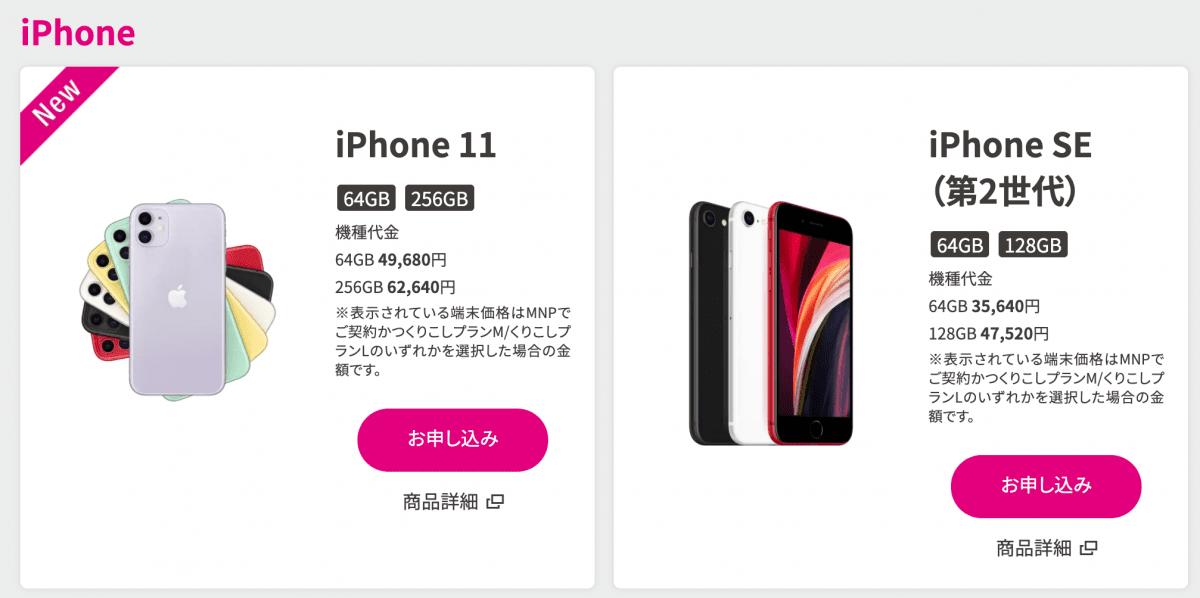UQモバイル iPhone 公式オンラインショップ
