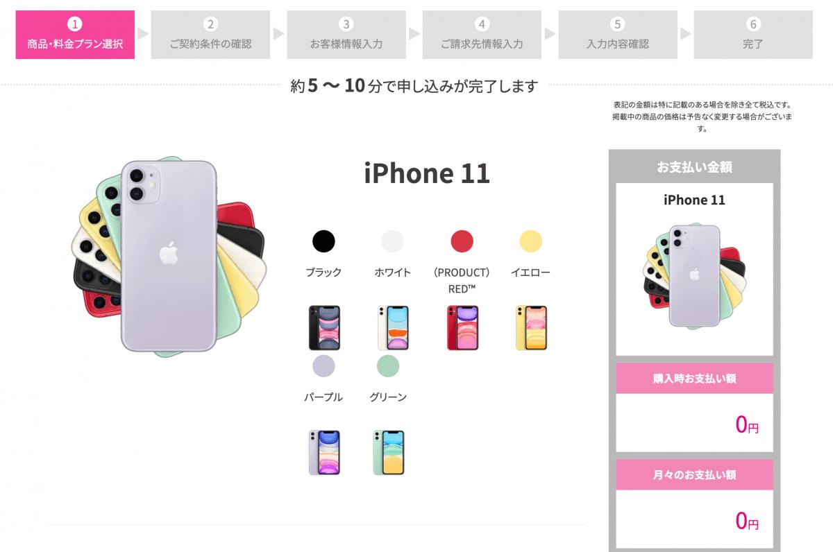 UQモバイル iPhone 購入