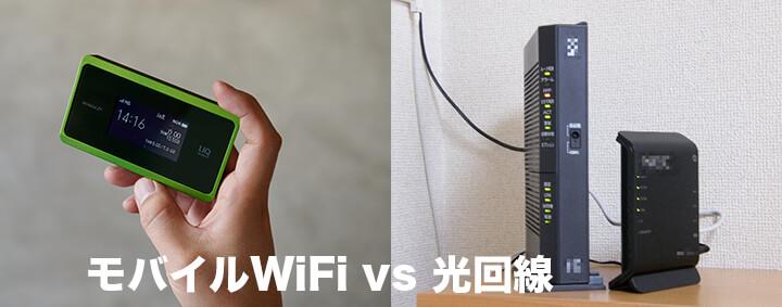 モバイルWiFiと光回線の選び方
