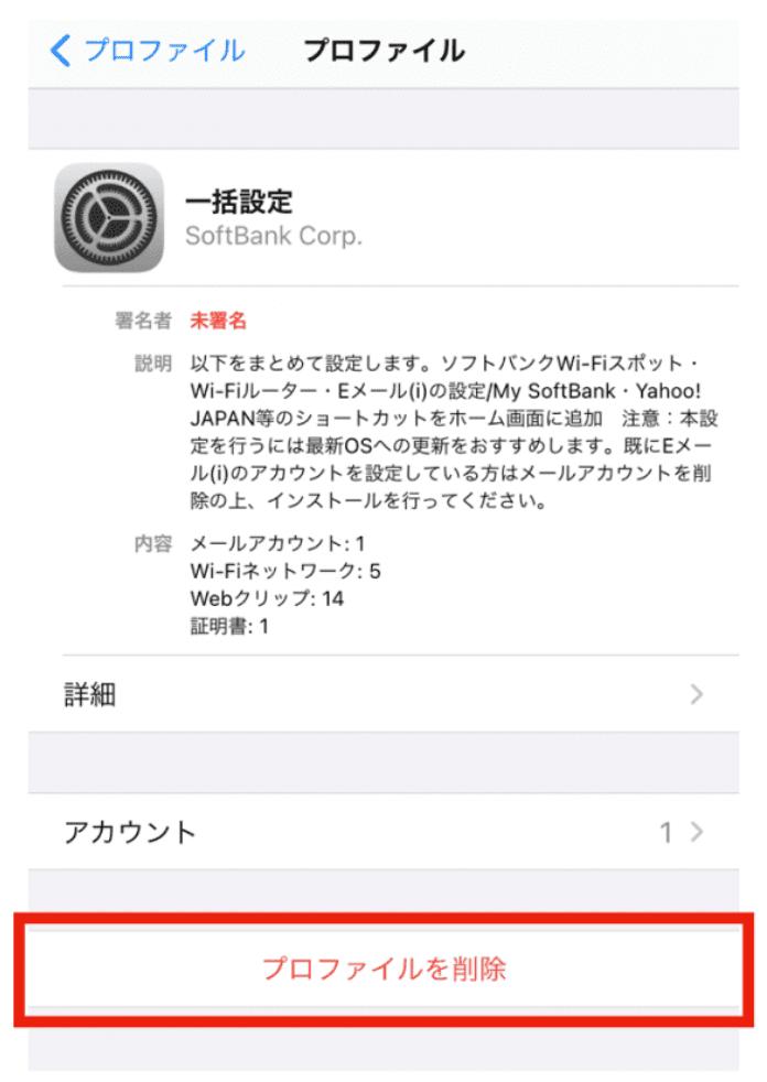 楽天モバイル iPhone 初期設定3