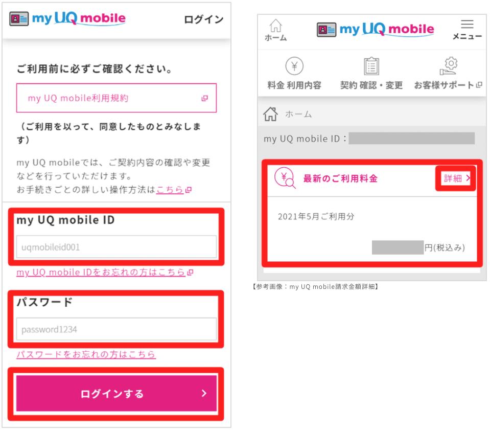 UQモバイル 料金明細 確認方法1