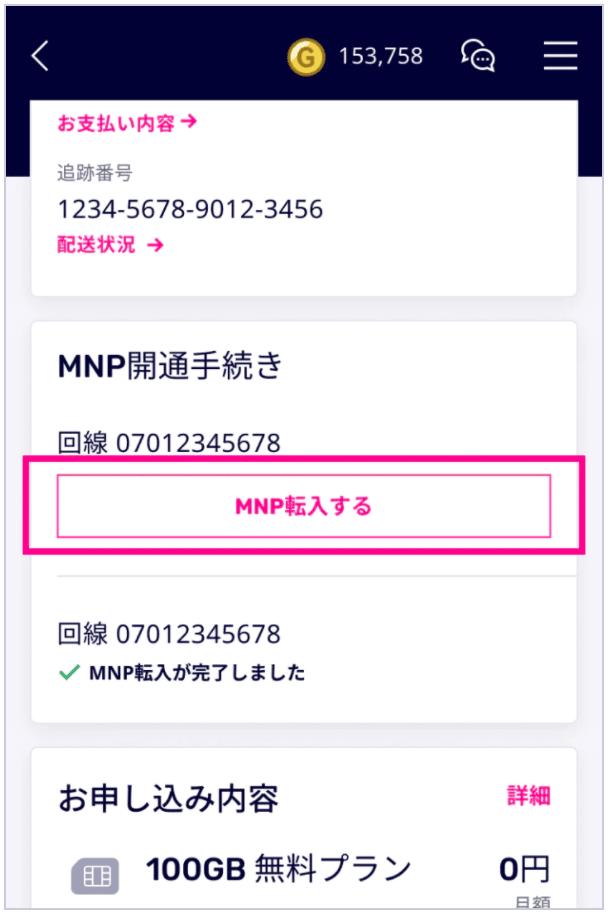 楽天モバイル iPhone 初期設定2
