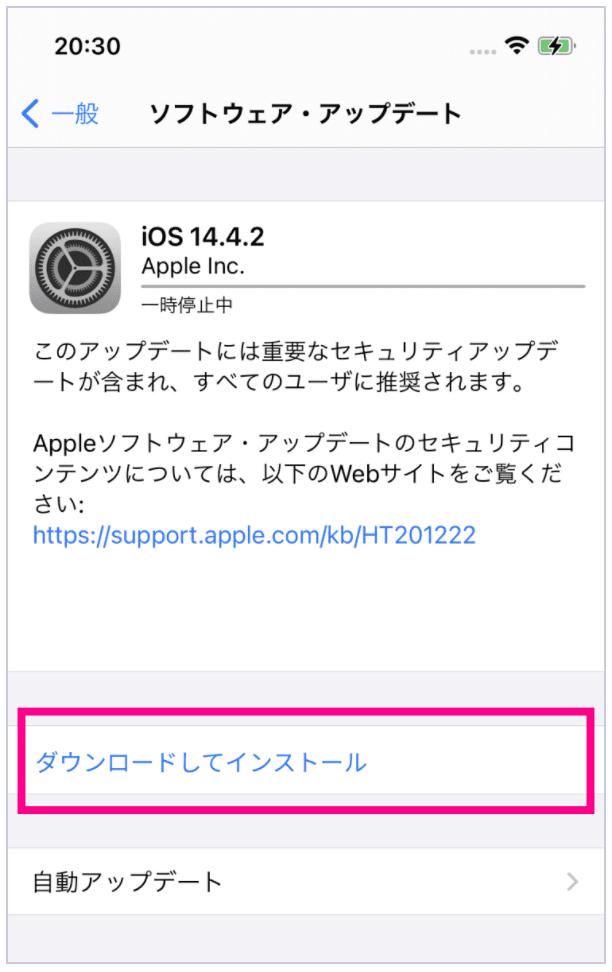 楽天モバイル iPhone 初期設定1