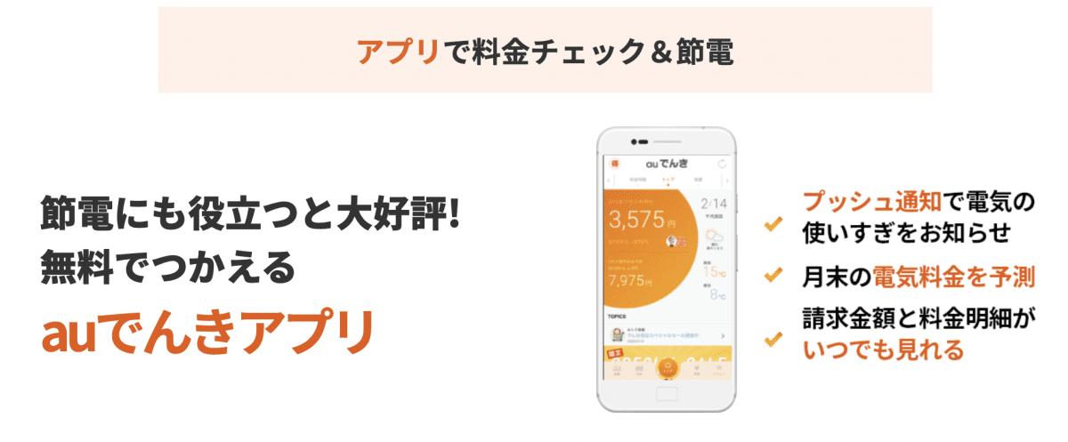 auでんき アプリ