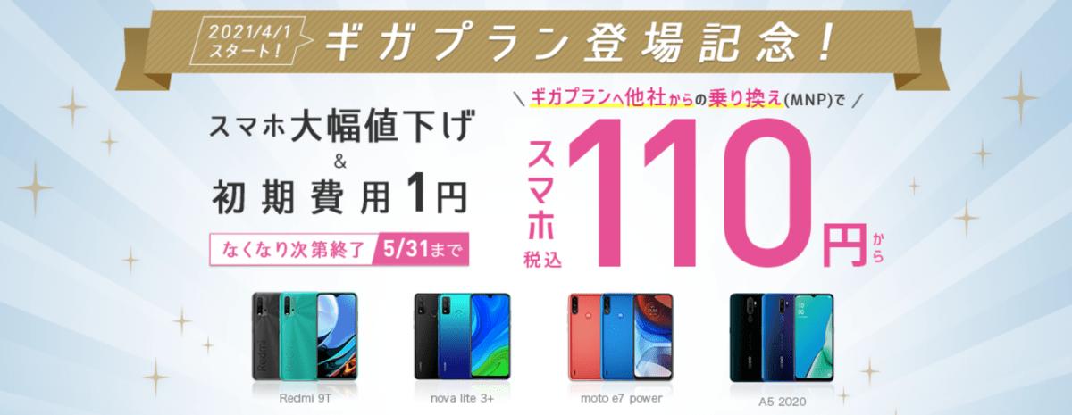 IIjmio 端末110円キャンペーン