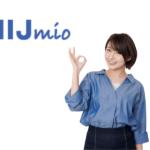 【最新版】IIJmioの評判からわかったメリット6つ・デメリット3つ