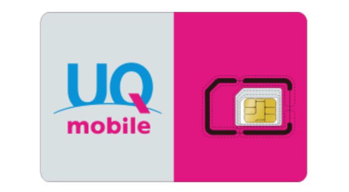 UQモバイル SIM