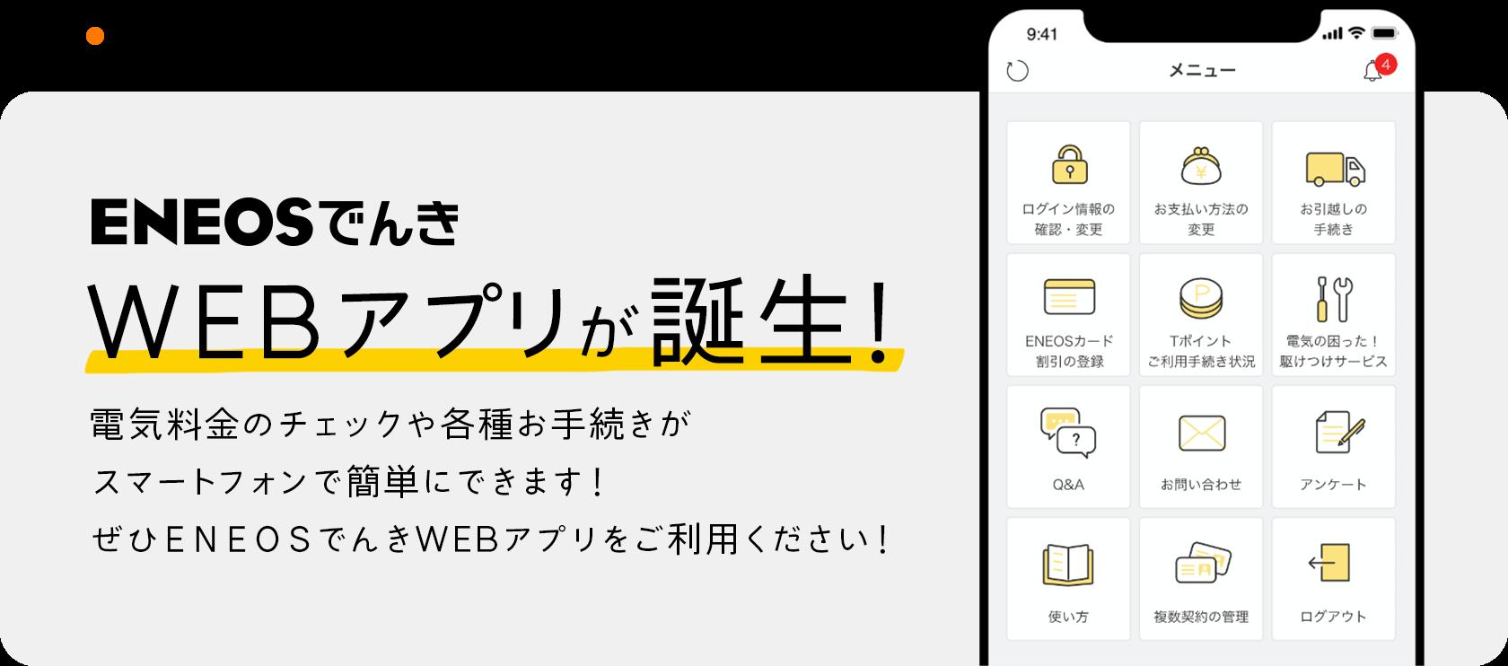 ENEOSでんき webアプリ