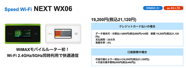 WX06の端末代