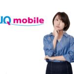 結局いくら?UQモバイルの料金プランの内訳と、最安にする方法!
