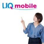 【2021年10月】UQモバイルのおすすめ端末5選!価格も性能も丸わかり