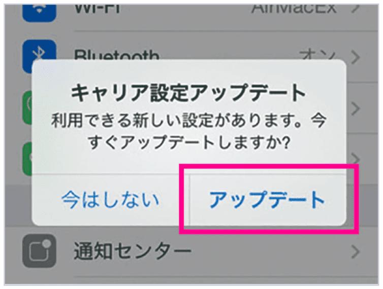 楽天モバイル iPhone 初期設定4