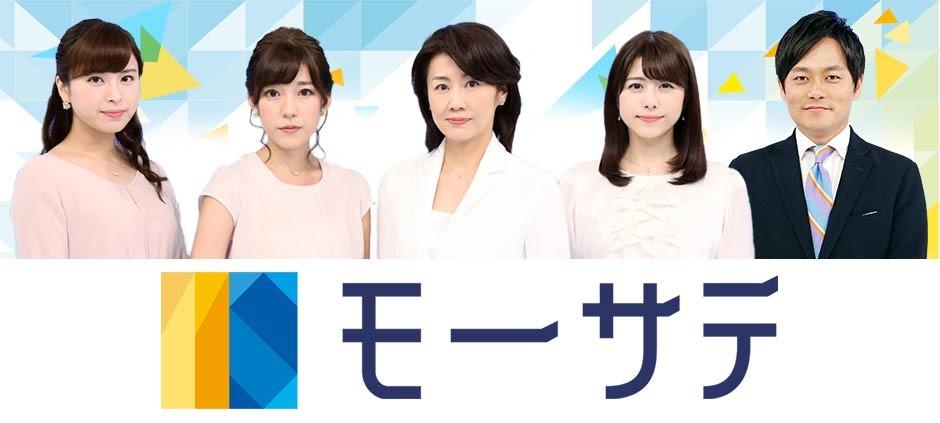 Newsモーニングサテライト|番組|テレビ東京