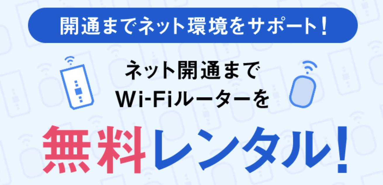 ソフトバンク光 WiFi無料レンタル