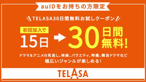 UQモバイル TELASA キャンペーン