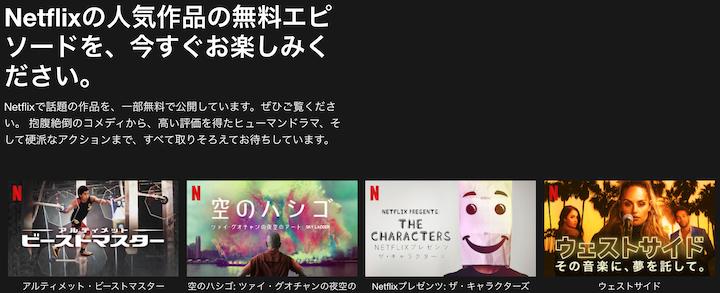 Netflix 無料コンテンツ