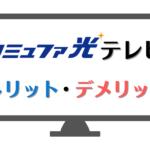 コミュファ光テレビの料金は安い?メリット・デメリット・注意点を解説!