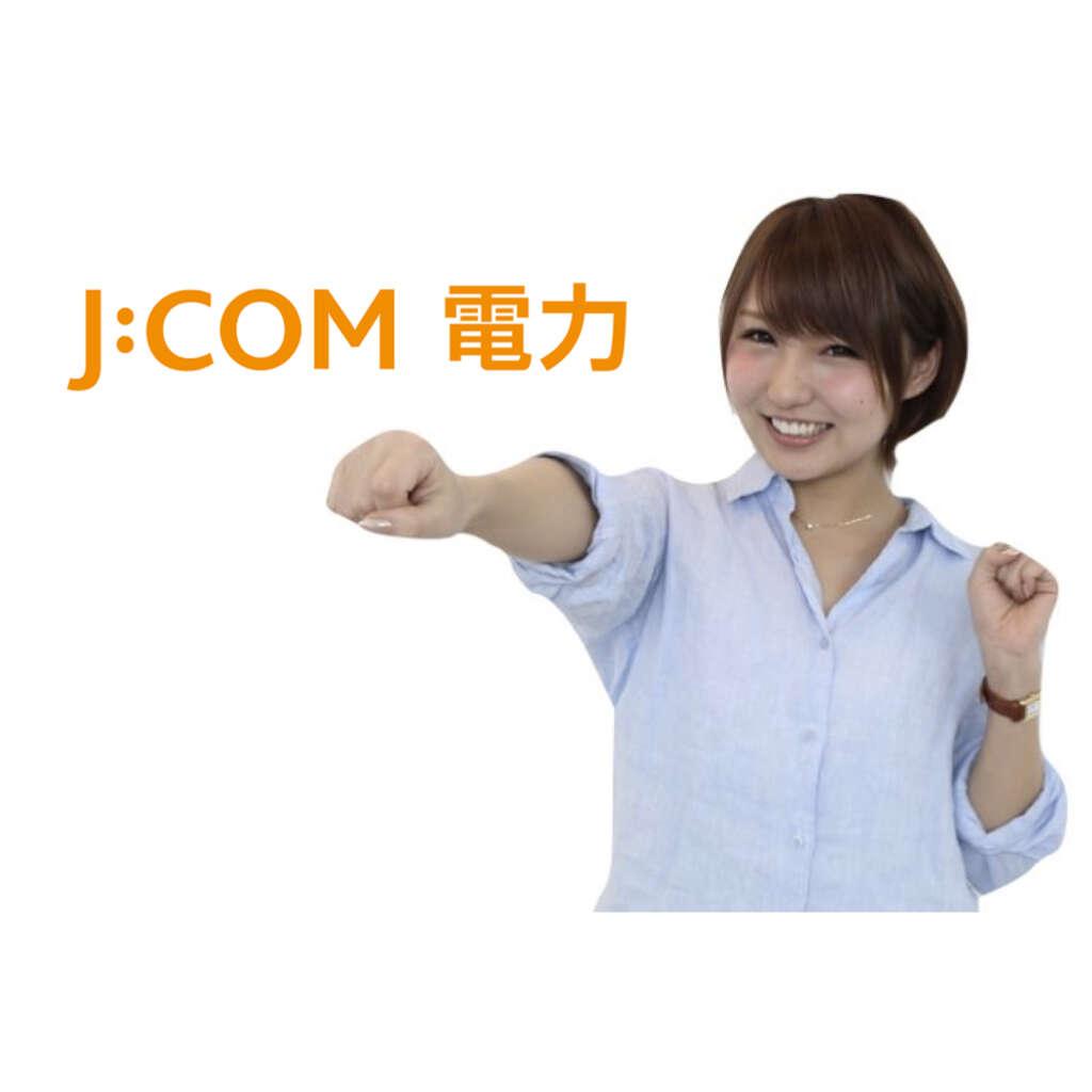 J:COM電力 アイキャッチ