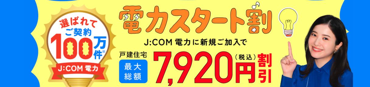 J:COM電力
