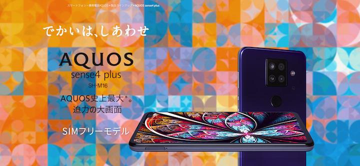 AQUOS-sense4-plus