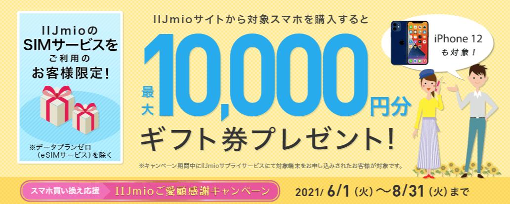 IIJmio ご愛願感謝キャンペーン