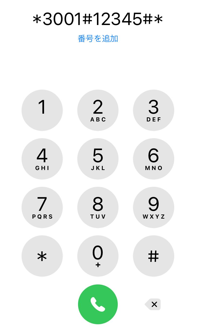 楽天モバイル iPhoneで楽天回線かパートナー回線かを調べる方法