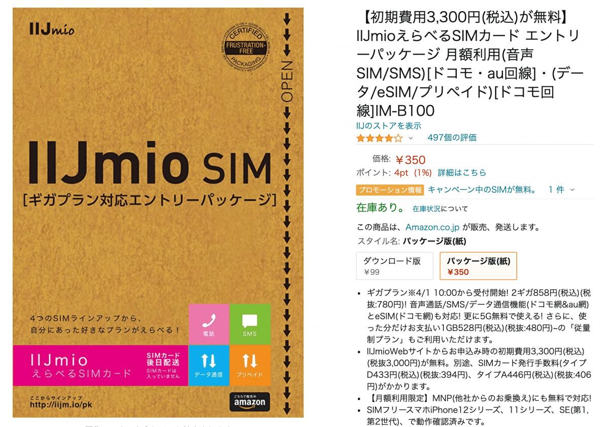 IIJmio エントリーパッケージ