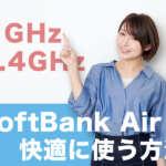 5GHzとは?ソフトバンクエアーを快適に使うための必須知識を解説!