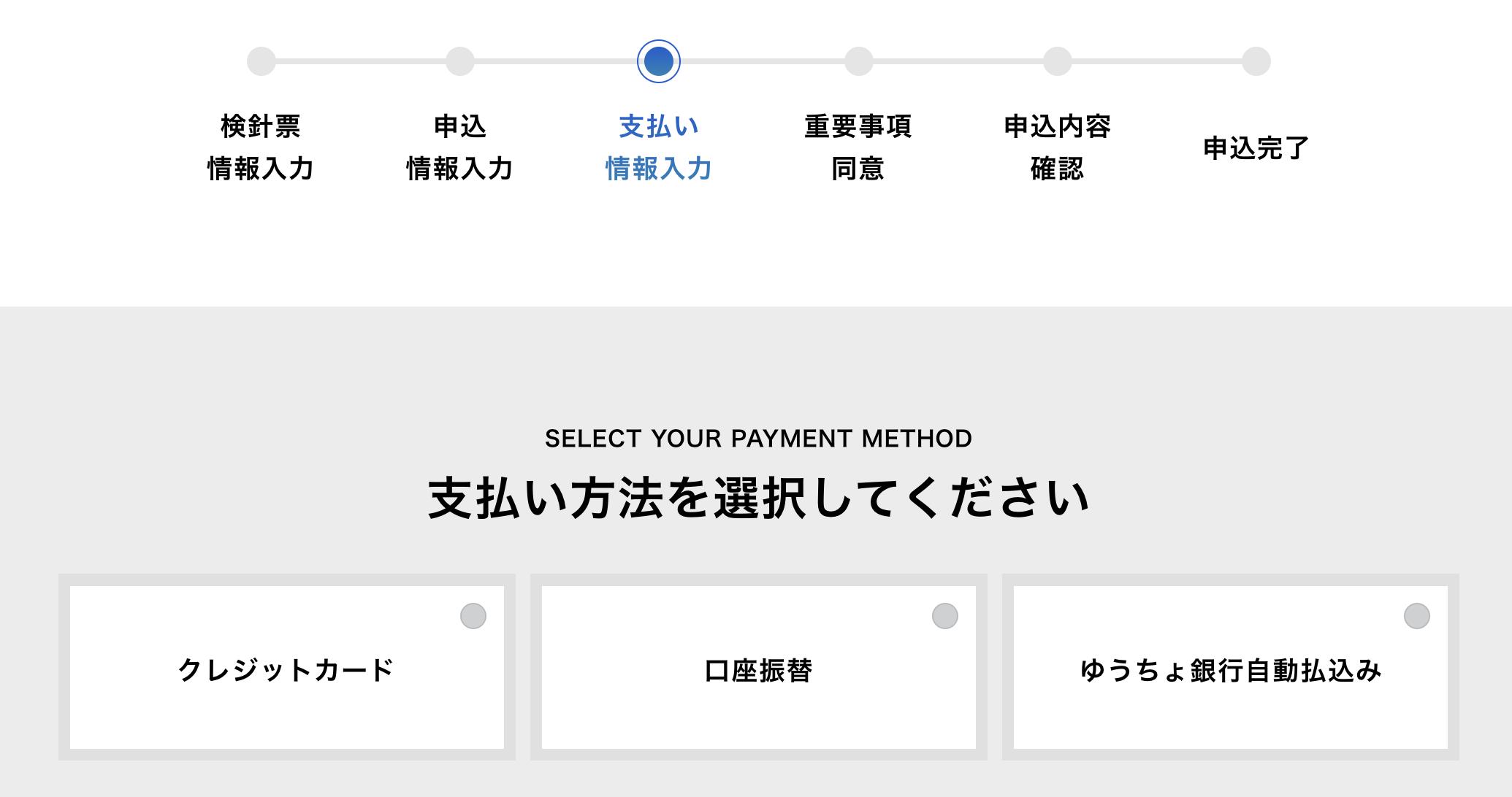 ソフトバンクおうちでんき 支払い情報